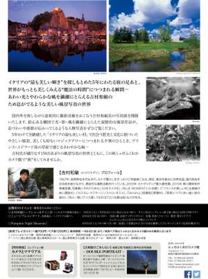 Yosimurakazutosi_a4_fin2_3