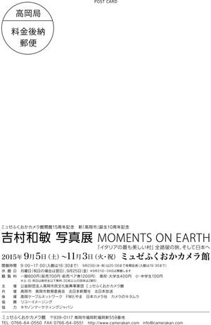 Yosimurakazutosi_dm_fin1_3