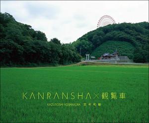 Kanransha_4
