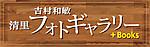 Kazyoshimura_2